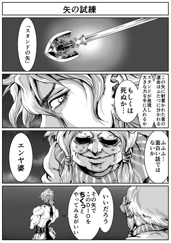 DIO様とワールドさんの漫画。 過酷な矢の試練。