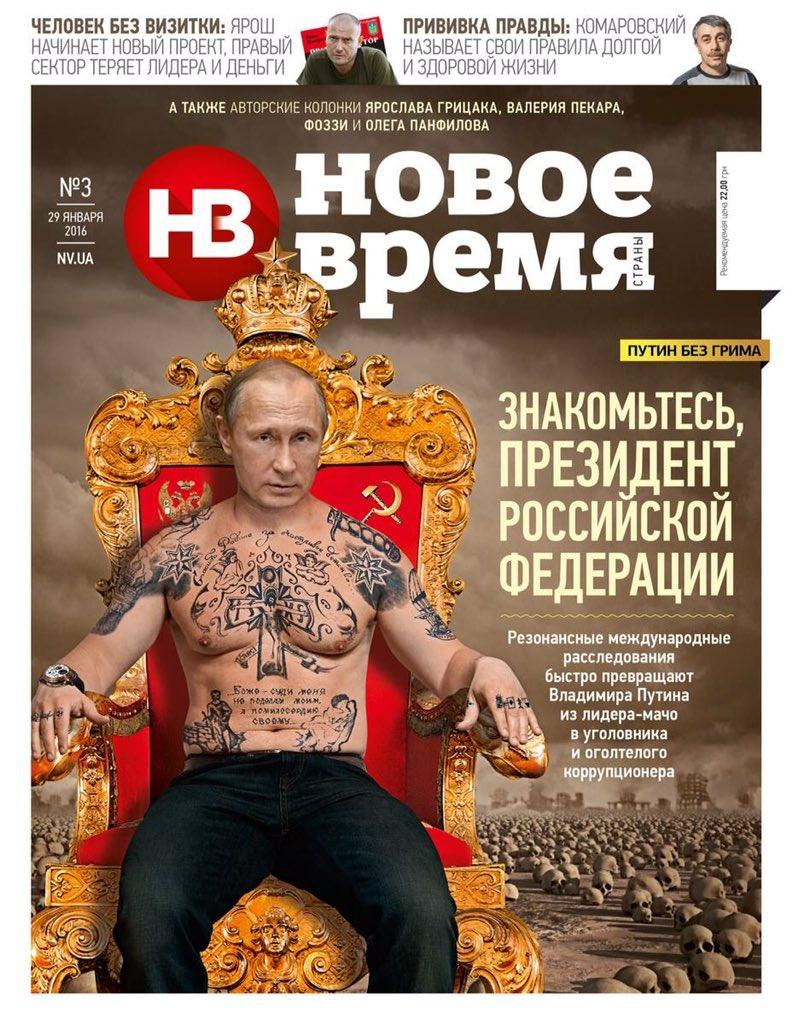 Путин выстраивает опасную тоталитарную модель управления Россией, - Турчинов - Цензор.НЕТ 6711