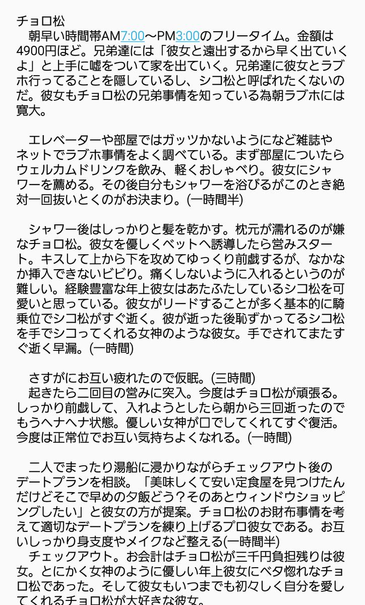 夢 小説 r18 ハイキュー