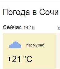 как сейчас в сочи погода