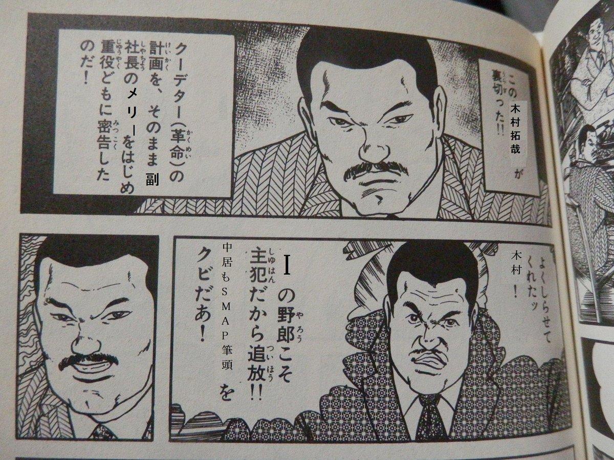 【サンプル】プロレススーパースター列伝的 SMAP解散騒動   「この木村拓哉が、裏切った!!」 https://t.co/bcbvwtG2l1