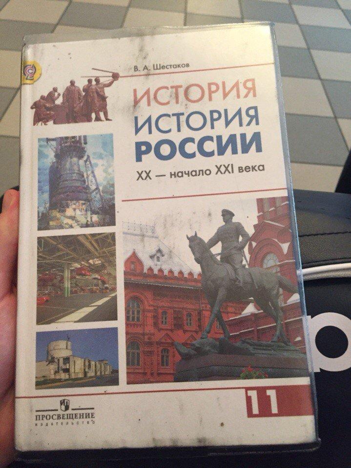 Учебник История 20 Века