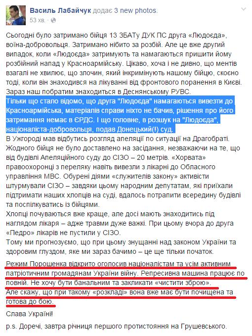"Террорист ""ЛНР"" получил 6 лет на Луганщине - Цензор.НЕТ 3377"
