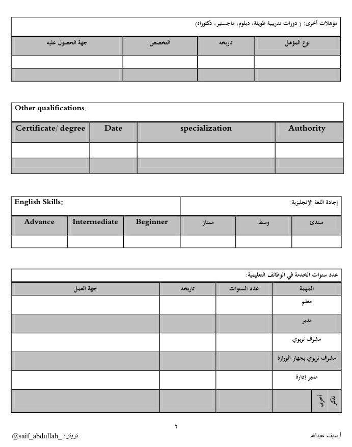 سيف عبدالله On Twitter نموذج سيرة ذاتية Cv شامل ومفيد للمعلمين