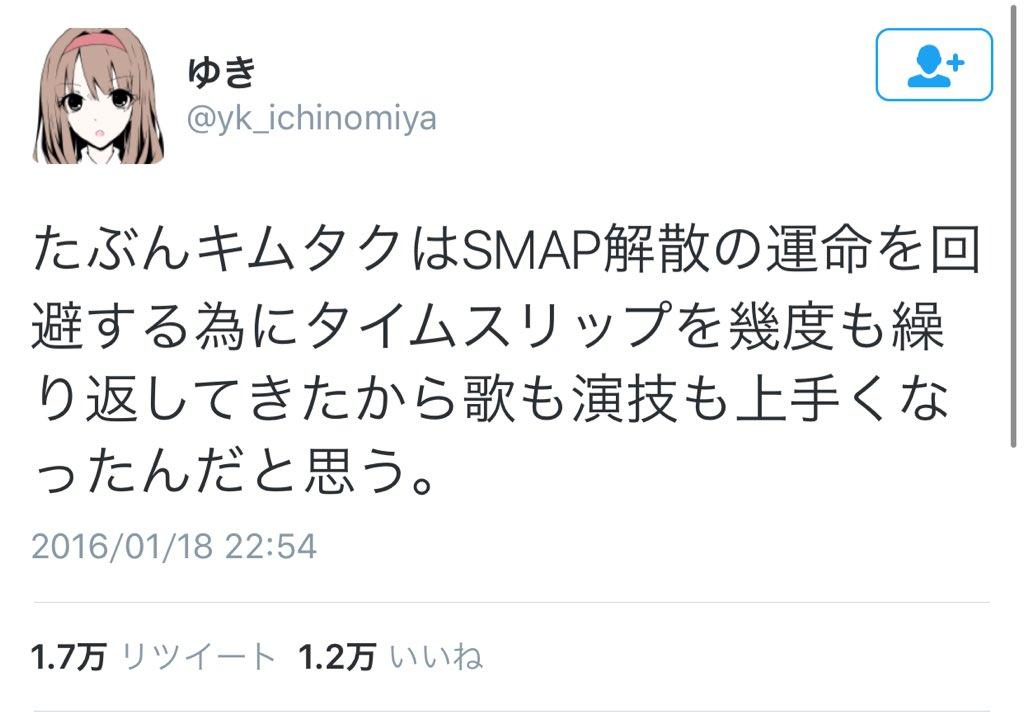 【速報】キムタク、タイムスリップでSMAP解散を防ぎ続けてるとTwitterで話題に