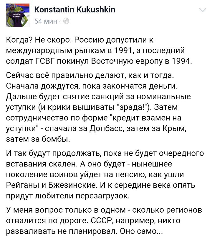 Нарышкин обвинил Киев в срыве минских соглашений, призвав ЕС ввести санкции против Украины - Цензор.НЕТ 8553