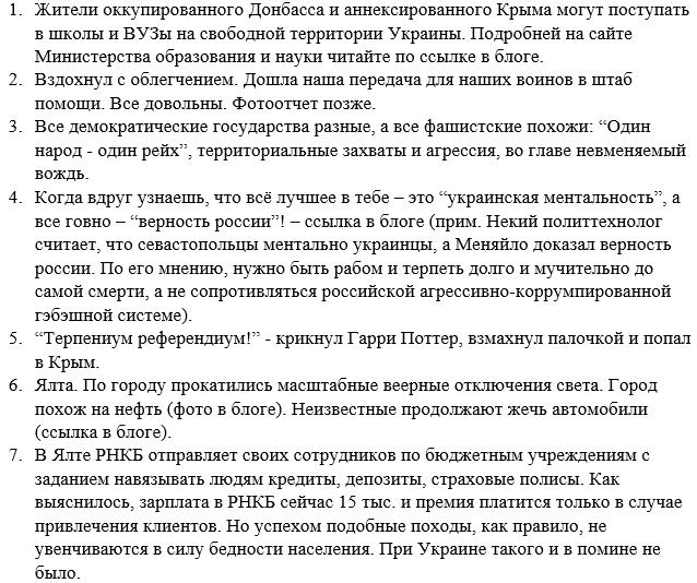 Россия продолжает гибридную войну против Украины и Европы, - пресс-служба СНБО - Цензор.НЕТ 3264