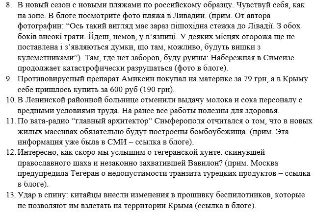 Россия продолжает гибридную войну против Украины и Европы, - пресс-служба СНБО - Цензор.НЕТ 6909