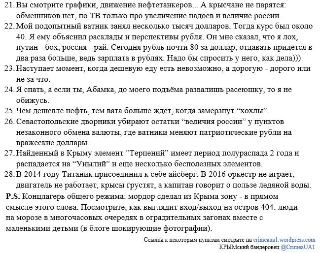 Россия продолжает гибридную войну против Украины и Европы, - пресс-служба СНБО - Цензор.НЕТ 9110