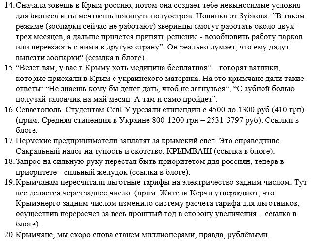Россия продолжает гибридную войну против Украины и Европы, - пресс-служба СНБО - Цензор.НЕТ 56