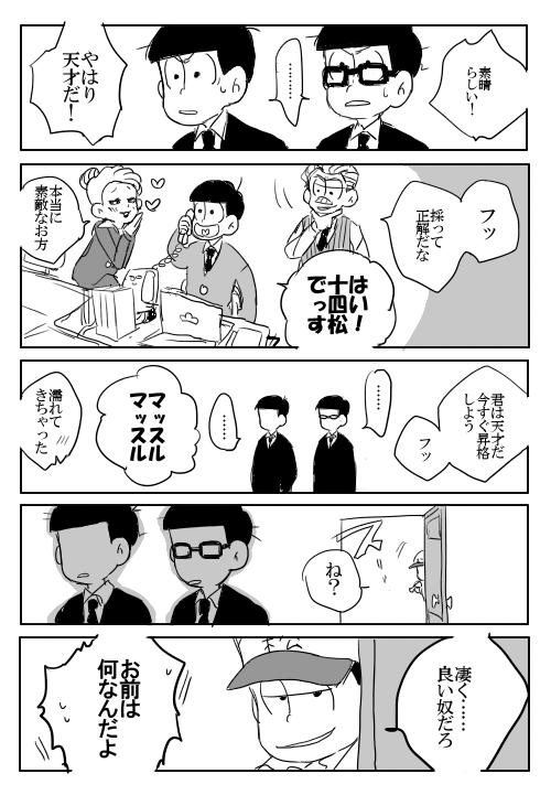 松さん15話「結局採用した」