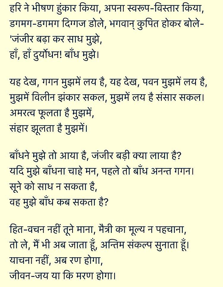 Dinkar poems singh pdf hindi ramdhari in