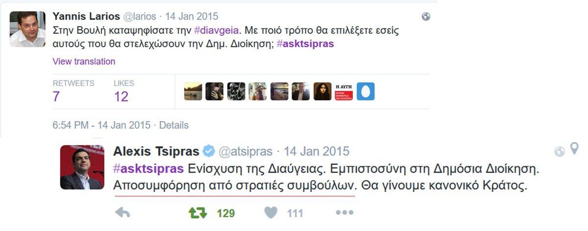 την ίδια ώρα, ένα χρόνο πριν... #asktsipras #enikos https://t.co/aT4kPIBBR0