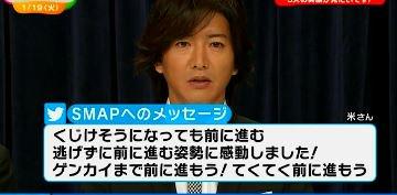 【SMAP】縦読みしたら別のメッセージになっていた!!【フジ】