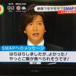 【SMAP】縦読みしたら別のメッセージになっていた!【フジ】