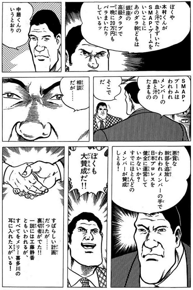 ジャニーズ・スーパースター列伝 https://t.co/pFxAm7HdCk