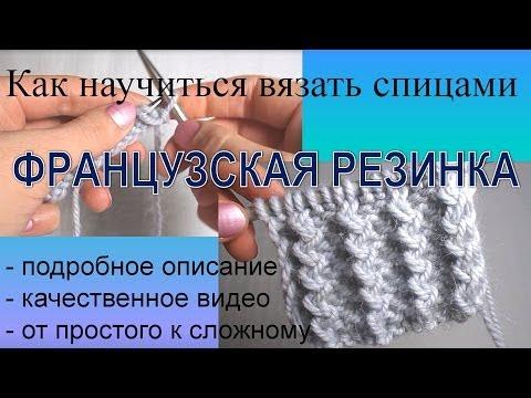 французская. резинка вязание