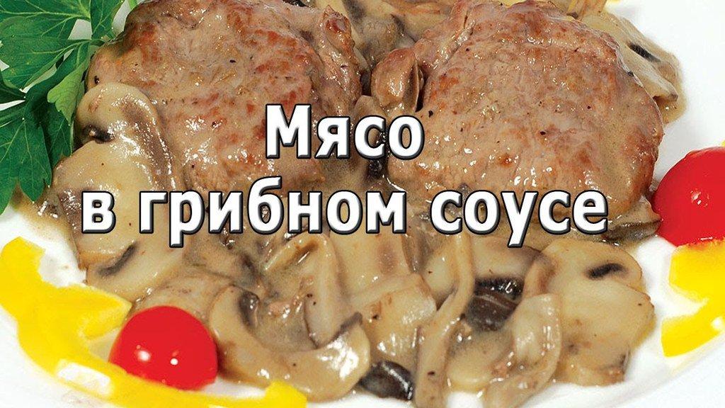 Мясо в грибном соусе рецепт