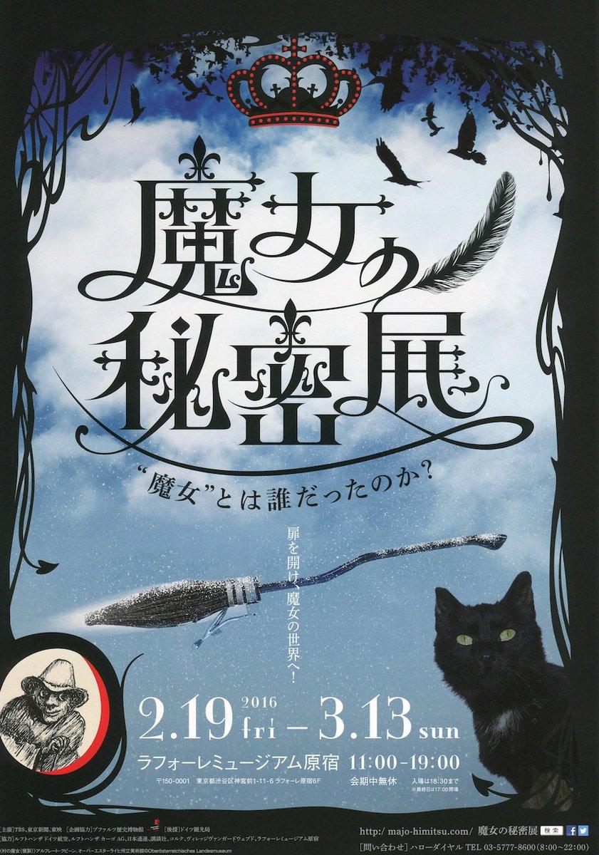 【博物月報】日本初の「魔女の秘密展」東京に出現 https://t.co/2PcArEKVot 魔女の絵画や魔除けの護符、魔女裁判の書物など、日本初公開を含む多数の史料を展示。日本のイメージとはまた異なるヨーロッパの魔女像を描き出す https://t.co/266WFFczH6