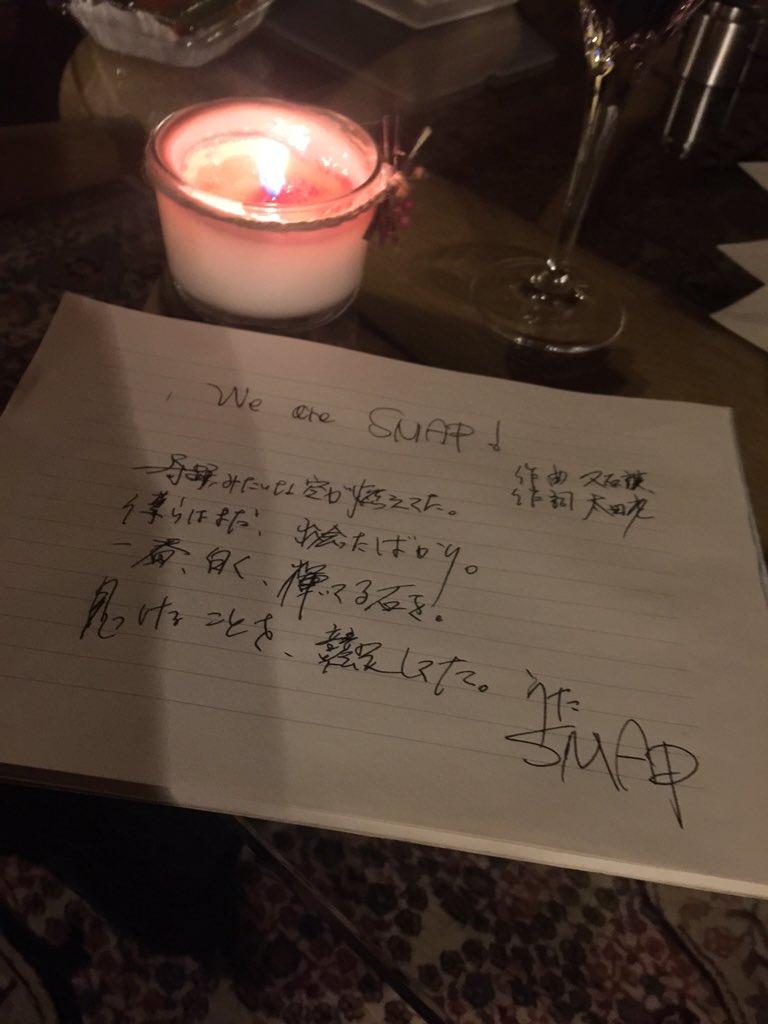 話し戻るとね。アーリンはSMAPが好きでつくった詩。彼らのことばっかりな作詞なの。私はヤキモチだけどね(^ ^) https://t.co/5kS5KrUDmU