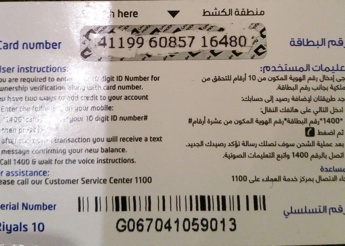 ابراهيم الاحمري Mbs On Twitter بطاقة شحن موبايلي 10 ريال الي يشحن يعطيني خبر Https T Co Ec7chyug21
