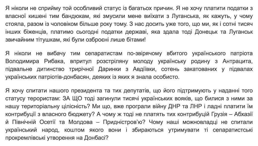 Украина согласится на выборы на Донбассе лишь при выполнении ряда важных условий, - Ирина Геращенко - Цензор.НЕТ 8345