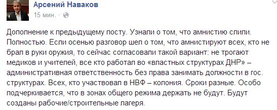 Начальник Госмиграционной службы в Краматорске задержан за взяточничество, - прокуратура - Цензор.НЕТ 8937