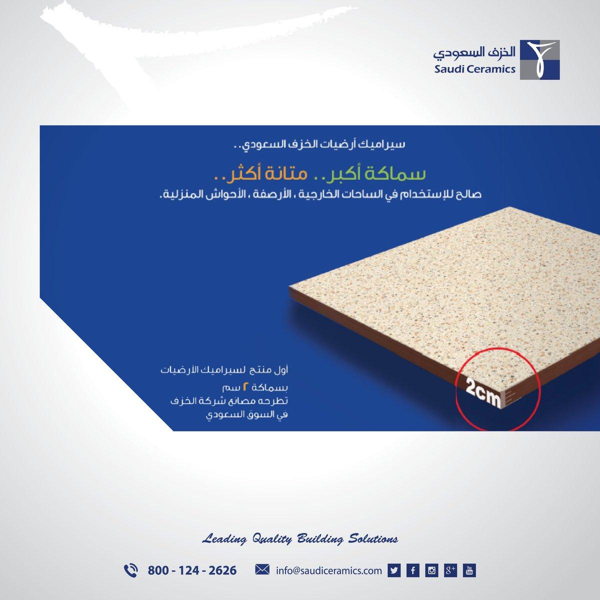 الخزف السعودي On Twitter يوفر الخزف السعودي بلاط سيراميك مصمم خصيصا للاستخدام الخارجي كالساحات الخارجية والأحواش المنزلية وبسماكة ٢ سم Https T Co Eqeir6hsj5