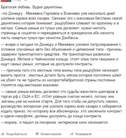 Боевики продолжают обстрелы на Донецком направлении, - пресс-центр штаба АТО - Цензор.НЕТ 3899