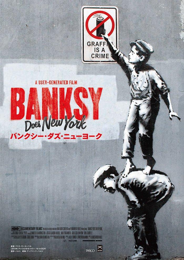 2013年10月1日、バンクシーが突然告知もなく開始し、NY中とインターネット上を狂乱の渦に巻き込んだ展覧会の模様を追ったドキュメンタリー映画『バンクシー・ダズ・ニューヨーク』を3月26日(土)より渋谷シネクイント他にて公開決定! https://t.co/ugStXOcnew