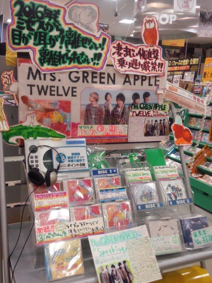 アップル ミセス ランキング グリーン