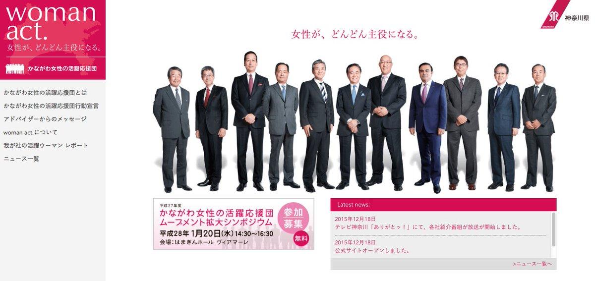 「女性がどんどん主役になる」というコピーと、写真の落差がすごい。(神奈川県)https://t.co/eCypYpl3W3 これを見て希望を抱く女性がいるのか。しかも全員スーツ姿という光景を、おかしいと思っていないらしいのもすごい。 https://t.co/BUWytGyrQ5