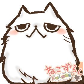 ねこずらしにゃんだふる At Cats299 Twitter