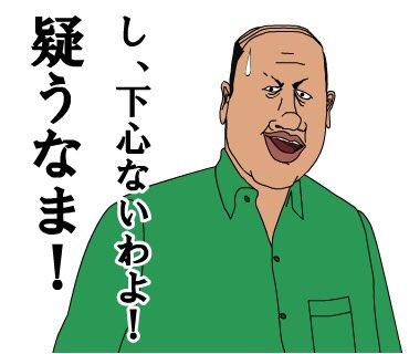 代表取締役終身名誉社長象島耕作...