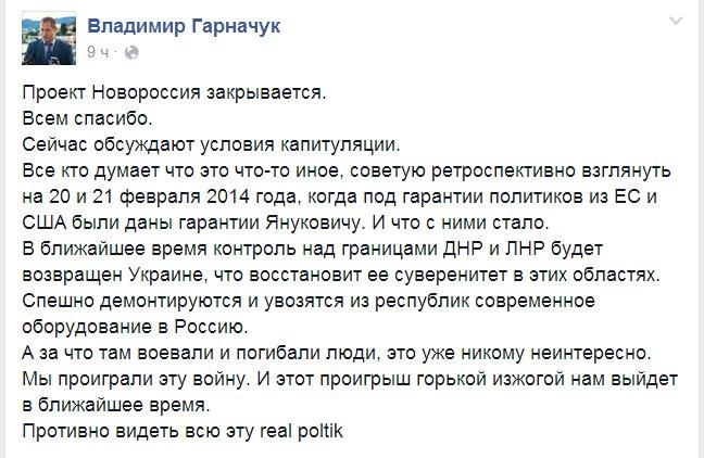 Сегодня политическая подгруппа по Донбассу возобновит заседание в Минске - Цензор.НЕТ 699