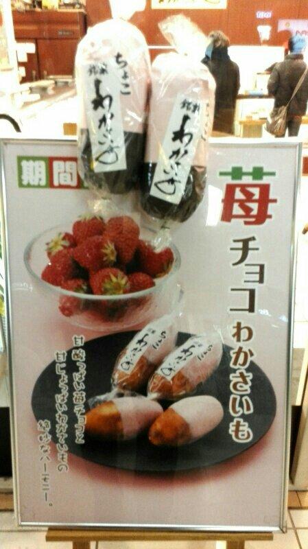 #坊やいい 北海道銘菓の「わかさいも」に、お芋は入っていないのよ。 さつまいもの繊維みたいなのは昆布なの。 わかったら、季節限定いちごチョコわかさいもも、話のネタに買ってもらいなさい。 https://t.co/go7DDwY8xW