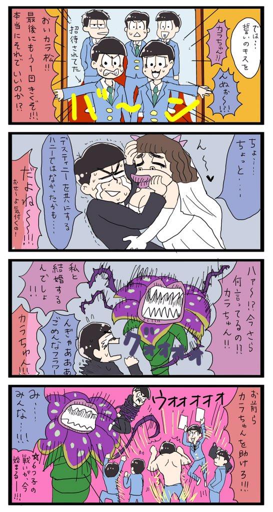 では・・・誓いのキスを[からちゅん 15話ネタ]