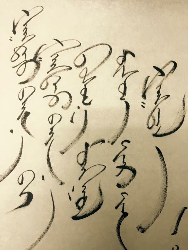 美しいでしょう?これがモンゴル文字です、縦文字です。 #mongolia https://t.co/PgLMnoY6IX