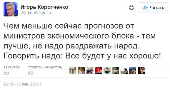 """В правительстве РФ посоветовали россиянам меньше смотреть на курс рубля: """"Все нормально"""" - Цензор.НЕТ 121"""