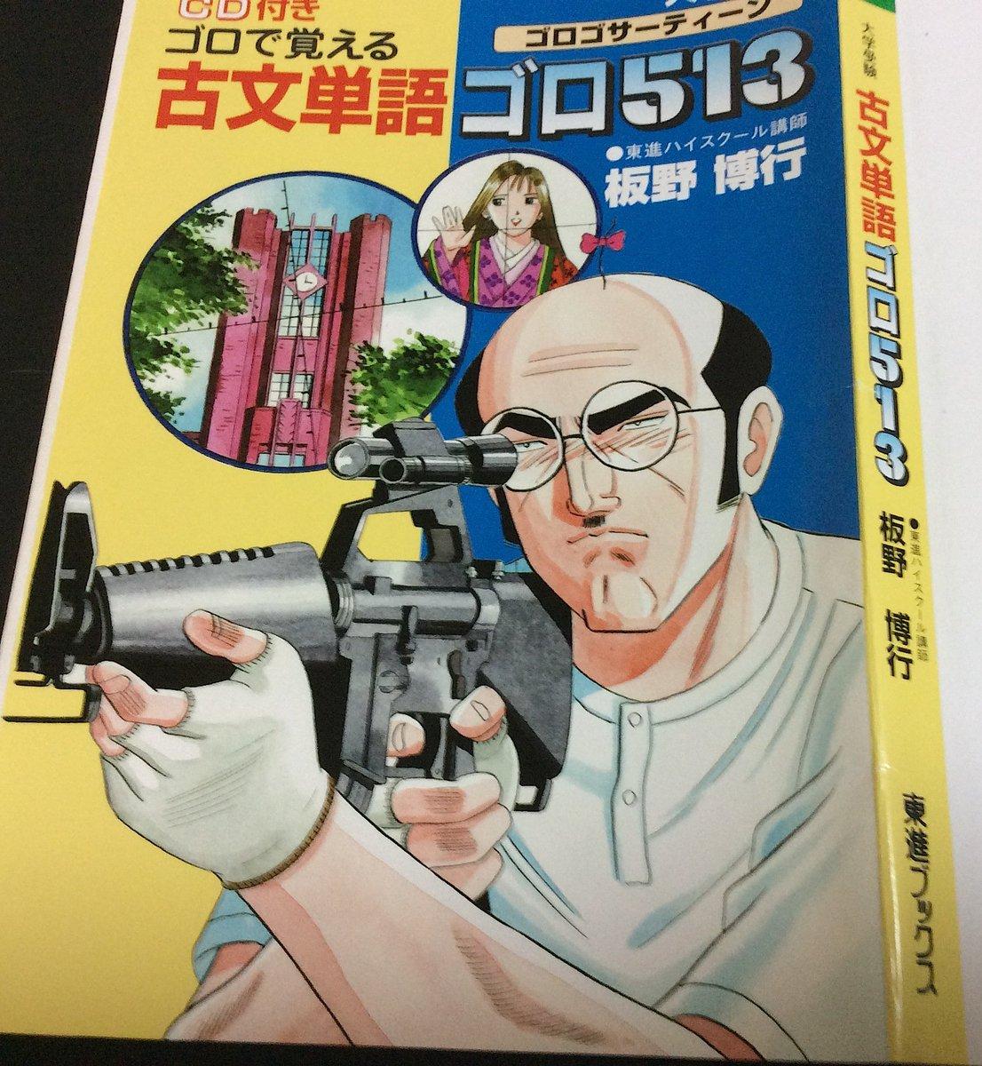 ハゲ頭の「ゴルゴ13」?漫画家がボツになった参考書の表紙を公開