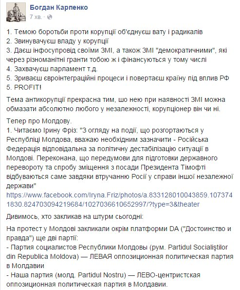 Присягу нового правительства Молдовы отложили из-за протестов - Цензор.НЕТ 6242