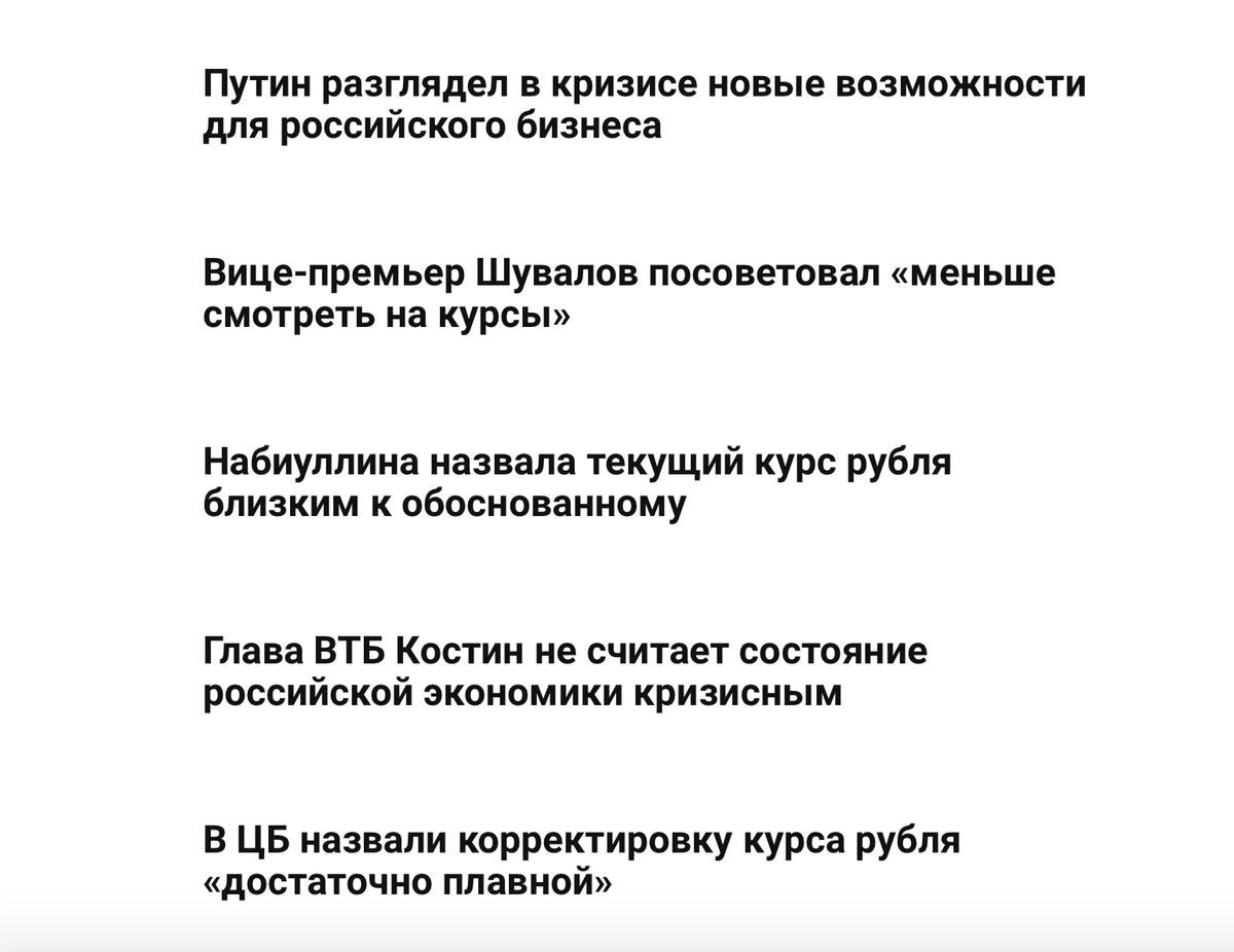 """В правительстве РФ посоветовали россиянам меньше смотреть на курс рубля: """"Все нормально"""" - Цензор.НЕТ 7559"""