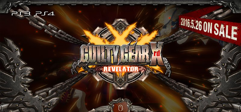 『GUILTY GEAR Xrd -REVELATOR-』(PS4/PS3)のティザーサイト