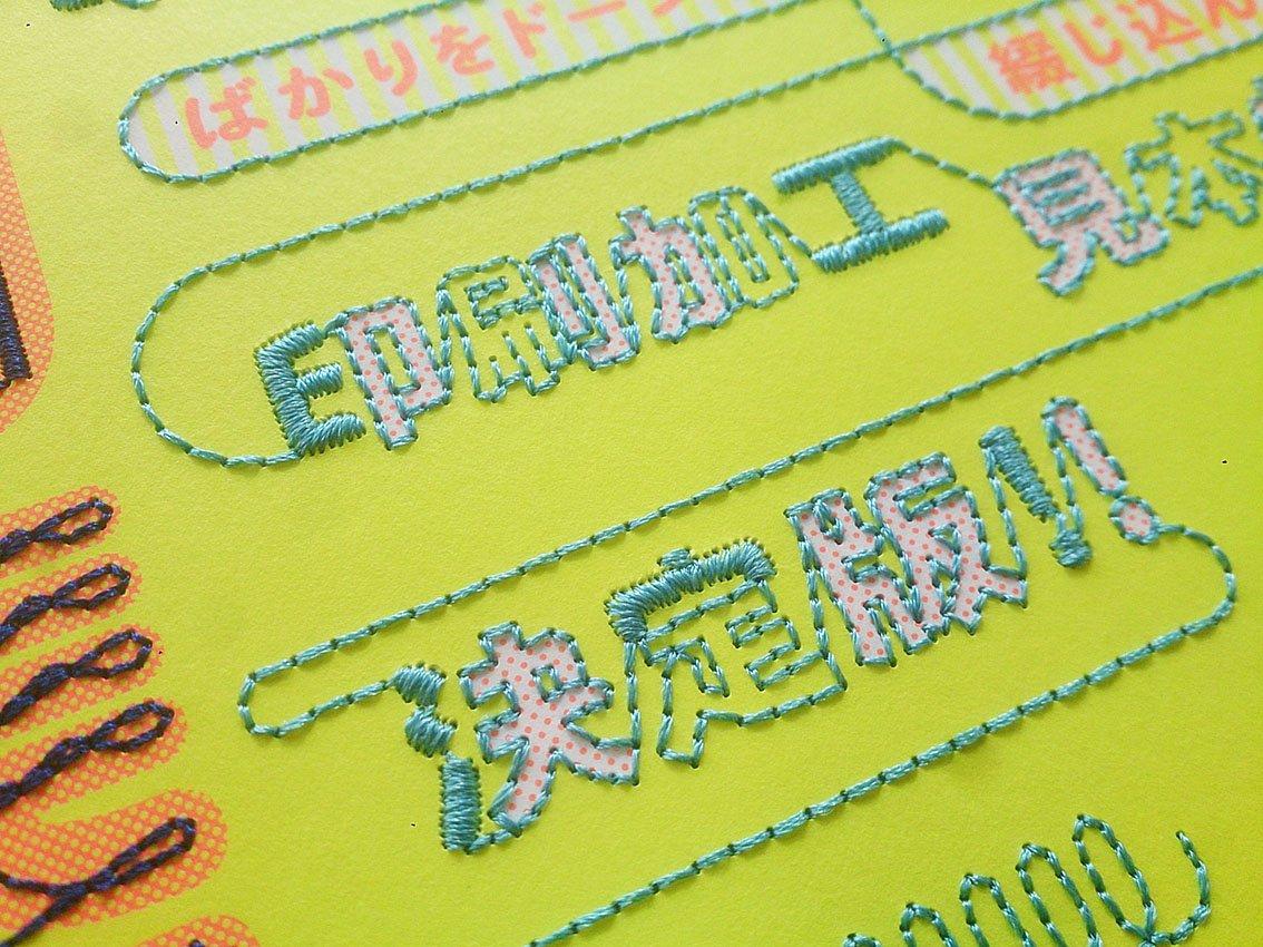刺繍表紙の『デザインのひきだし27』(2月初旬発売)、特集は【現代・印刷美術大全 〜「自社で一番得意な印刷加工をしたもの」ばかりをドーンと綴じ込んだ、印刷加工見本帳の決定版!!」】です。110種類の印刷加工の現物サンプルを綴じ込み! https://t.co/39G1UvgxrO