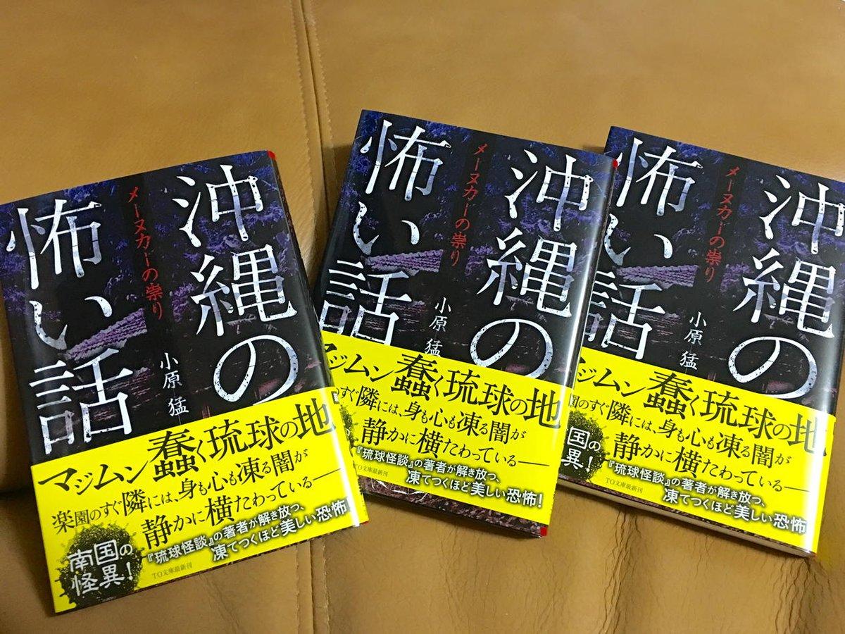 「沖縄の怖い話   メーヌカーの祟り」文庫の新刊見本来ました。発売は2月1日です。沖縄の怖い話、一作目の文庫化です。みなさまどうぞよろしくお願いします。 https://t.co/XAGhIhWF4B