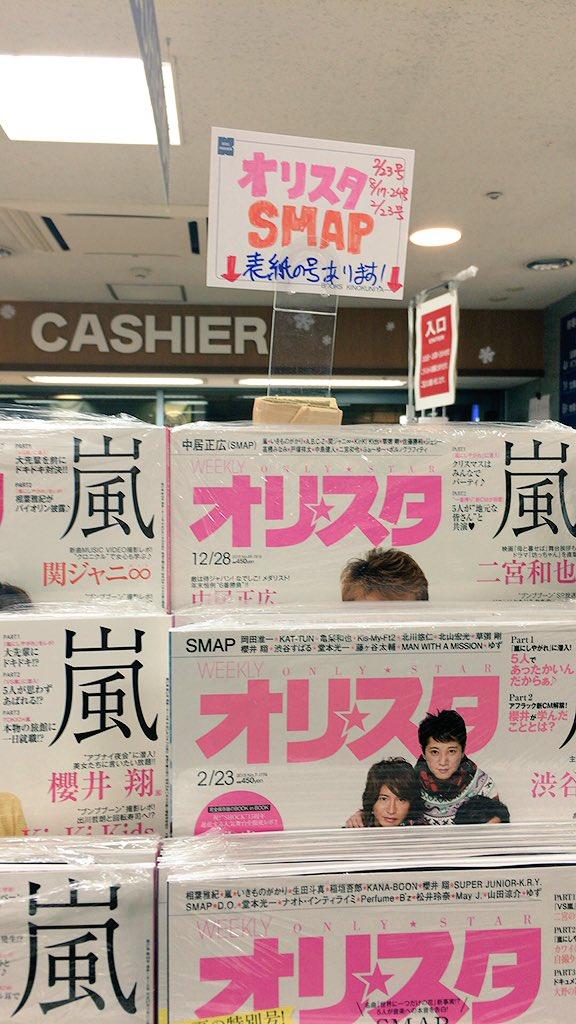 ありがたいねぇ。縦一列表紙SMAP。ちなみにあそあそのシンゴロのバックナンバーもあるよ新宿紀伊国屋 #SMAP https://t.co/5O5Wq5G1OF