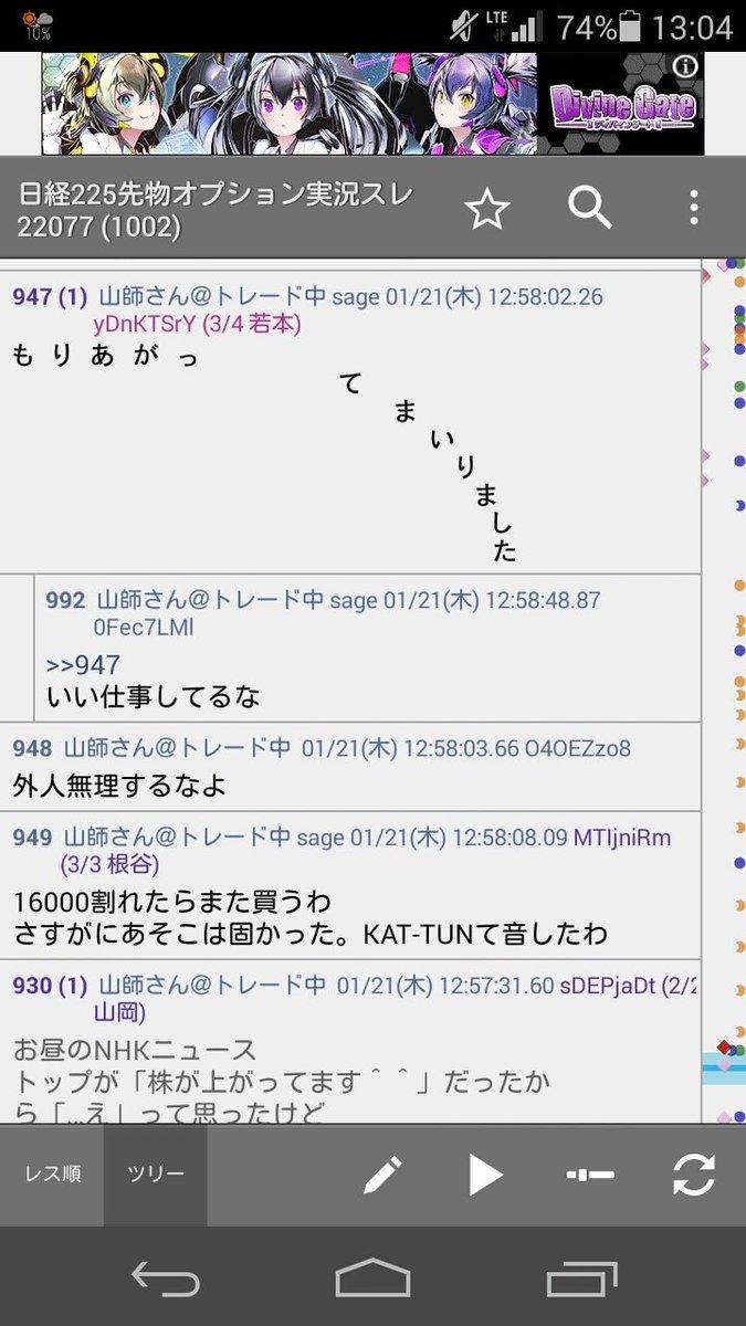 日経 225 先物 オプション 実況 スレ