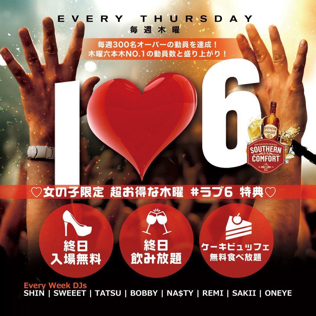 今夜は毎週木曜日開催のI♡6 at SIX TOKYOにてまわしてます!  女性はエントランスフリー&飲み放題!  毎週ALL MIXで盛り上がっておりますので夜遊び予定の方は是非っ!! https://t.co/ayKwTatdAu