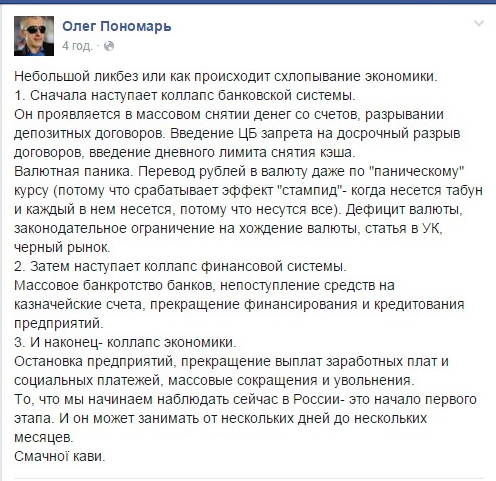 Центробанк должен установить жесткий курс рубля к доллару, - первый зампред экономического комитета Совфеда - Цензор.НЕТ 835