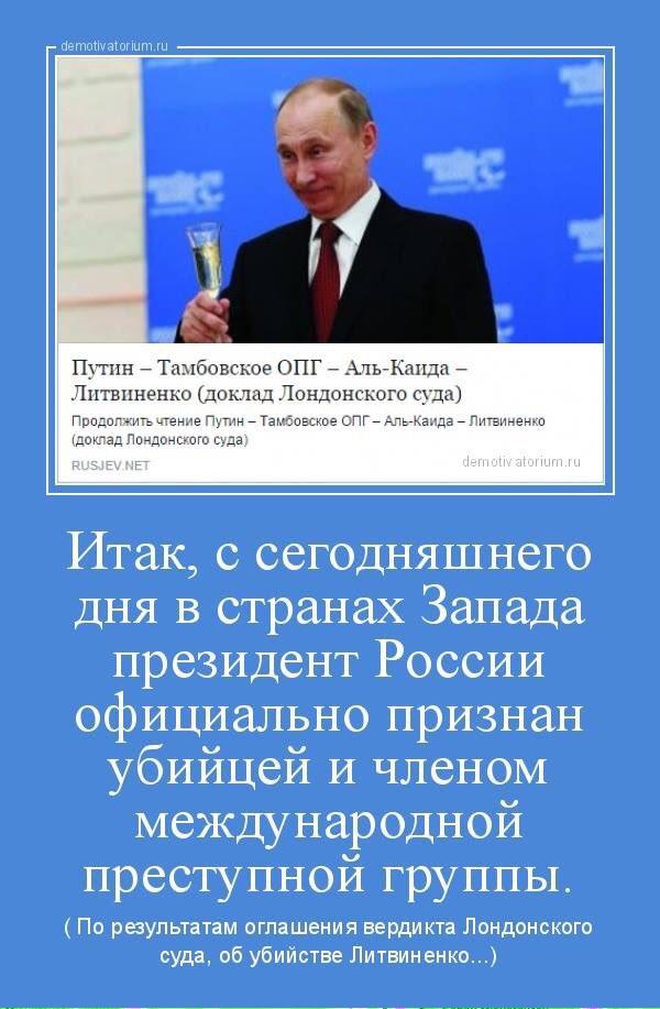 Выводы суда по делу Литвиненко осложнят двусторонние отношения и повредят репутации РФ на международной арене, - МИД Великобритании - Цензор.НЕТ 51